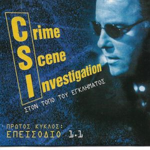 CSI ΣΤΟΝ ΤΟΠΟ ΤΟΥ ΕΓΚΛΗΜΑΤΟΣ 1.1