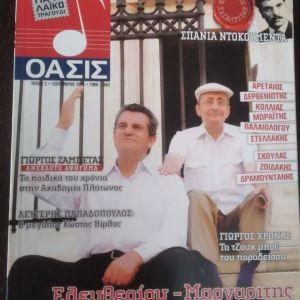 Περιοδικό Οασις τεύχος 2