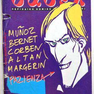 Βαβέλ - τεύχος 82 - Φεβρουάριος 1988