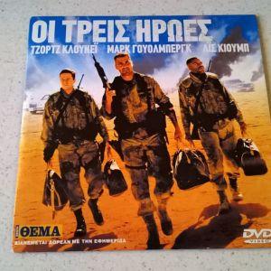 DVD ( 1 ) Οι τρείς ήρωες