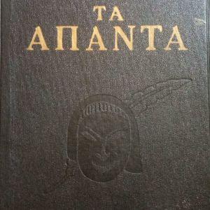 Τα Άπαντα - Γεωργίου Σουρη / τόμος 2 - 1954