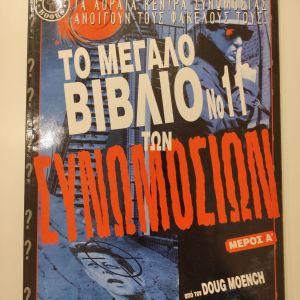 MODERN TIMES ΤΟ ΜΕΓΑΛΟ ΒΙΒΛΙΟ ΤΩΝ ΣΥΝΩΜΟΣΙΩΝ Μέρος Α- (1999)