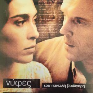 DVD ΟΙ ΝΥΦΕΣ