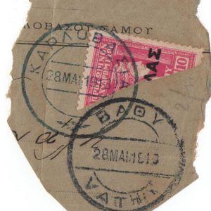 ΣΑΜΟΣ ΚΕΦΑΛΕΣ ΕΡΜΟΥ 1912