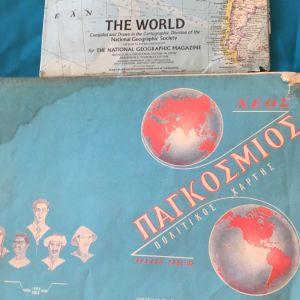 2 παγκόσμιοι χάρτες.