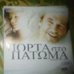 DVD ΠΟΡΤΑ ΣΤΟ ΠΑΤΩΜΑ