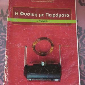 Βιβλιο *Η Φυσική με Πειράματα Α' Γυμνασίου 21-0177*.