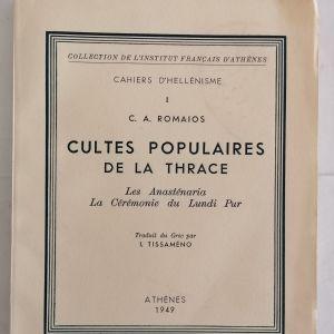 ΤΑ ΑΝΑΣΤΕΝΑΡΙΑ ΤΗΣ ΘΡΑΚΗΣ (άκοπο) - CULTES POPULAIRES DE LA THRACE (στη Γαλλική γλώσσα) (Αθήνα, 1949)
