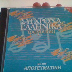 CD ME ΔΙΑΦΟΡΑ ΤΡΑΓΟΥΔΙΑ