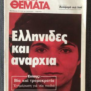 Πολιτικά Θέματα (Τεύχος 293, 7-13 Μαρτίου 1980)