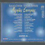 CD - Στανίση - Πανταζής (Μεγάλες επιτυχίες)