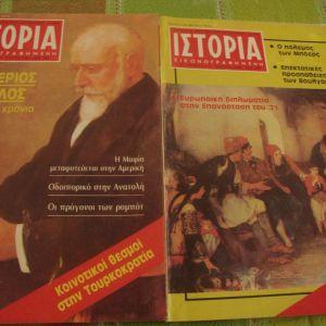 ΠΕΡΙΟΔΙΚΟ ΙΣΤΟΡΙΑ:  Θέματα της Ελληνικής Επανάστασης του 21
