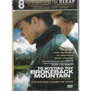 DVD / ΤΟ ΜΥΣΤΙΚΟ ΤΟΥ BROKEBACK MOUNTAIN / ORIGINAL DVD