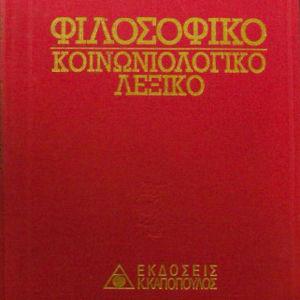 Φιλοσοφικό Κοινωνιολογικό Λεξικό - 5 Τόμοι - Καπόπουλος 1994