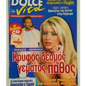 Περιοδικό DOLCE Vita Μάρτιος 1997  Νο 56  Μενεγάκη - Αλκαίος, Τόλης - Άντζελα Γκερέκου, Καίτη Γαρμπή, Σάκης Ρουβάς Αγγελική Λαμπέτηκ.α.