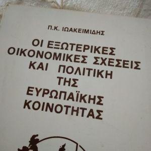 ΒΙΒΛΊΟ * Π.Κ.ΙΩΑΚΕΙΜΙΔΗ