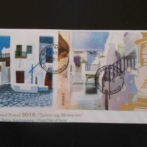 2018 EUROMED ΣΠΙΤΙΑ ΤΗΣ ΜΕΣΟΓΕΙΟΥ (4 ΦΕΓΙΕ) FDC