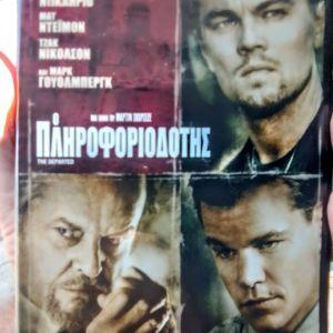 DVD Με Μεγάλες Επιτυχίες Του Hollywood [Vol.6]