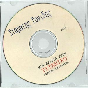 CD - ΣΤΑΜΑΤΗΣ ΓΟΝΙΔΗΣ - Μιά βραδιά στον Τιτανικό