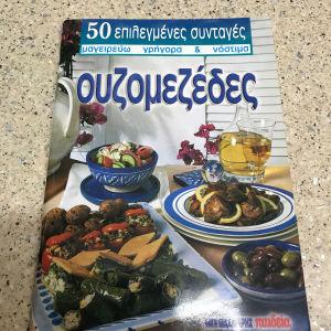 βιβλίο με 50 συνταγές για ουζομεζέδες