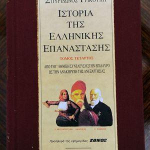 Η Ιστορία Της Ελληνικής Επανάστασης Σπυρίδωνος Τρικούπη (ΤΟΜΟΣ Δ)