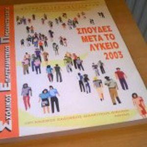 Σπουδές μετά το λύκειο 2003