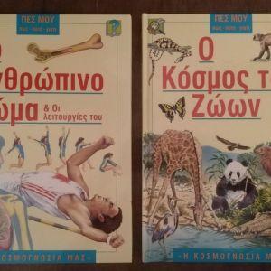 2 Βιβλία μαζί  Ο κόσμος των Ζωων & Το Ανθρώπινο Σωμα