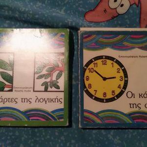 Κάρτες της λογικής, κάρτες της ώρας.