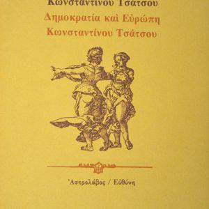 Δημοκρατία και Ευρώπη - Κωνσταντίνου Τσάτσου - 1982