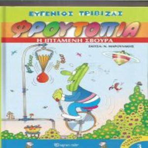ΦΡΟΥΤΟΠΙΑ- ΤΡΙΤΟΣ ΤΟΜΟΣ