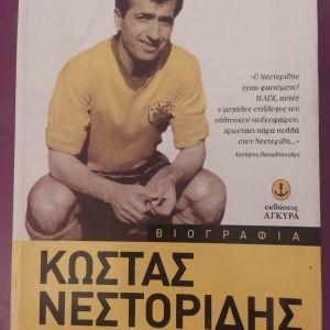 ΑΕΚ - Κώστας Νεστοριδης Βιβλίο