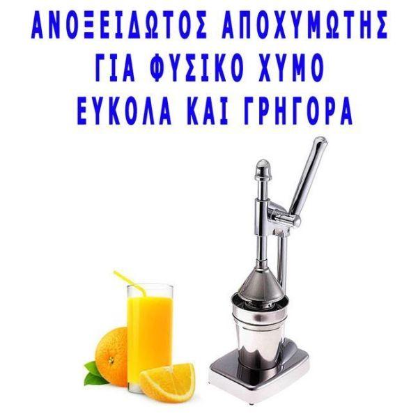 apochimotis anoxidotos michanikos me mochlo - stiftis gia portokalia - lemonia - mantarinia me mia kinisi