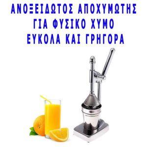 Αποχυμωτής ανοξείδωτος μηχανικός με μοχλό - στίφτης για πορτοκάλια - λεμόνια - μανταρίνια με μία κίνηση