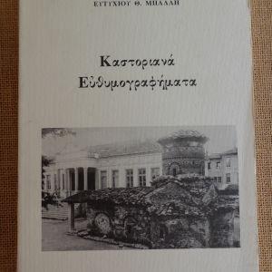 ΜΠΑΛΛΗΣ ΕΥΤΥΧΙΟΣ  Καστοριανά Ευθυμογραφήματα  Καστοριά, 2000 284 σ.  Αρχικά εξώφυλλα   Ωραίο αντίτυπο