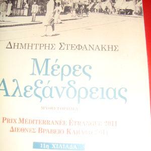 Δημήτρης Στεφανάκης. Μέρες Αλεξάνδρειας.