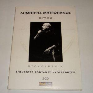 Δημήτρης Μητροπάνος (4CD)