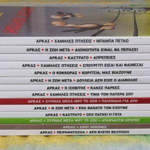 Ολόκληρη η συλλογή του Αρκά από το Έθνος (14 τόμοι)