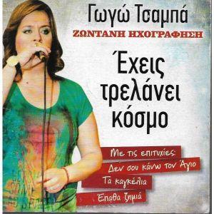 2 CD/ ΓΩΓΟ ΤΣΑΜΠΑ  / ORIGINAL CD  / 5 ΕΥΡΩ ΕΚΑΣΤΟ