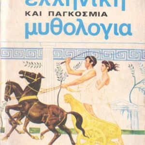 Edith Hamilton - Επίτομη Ελληνική και παγκόσμια μυθολογία (1977)