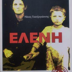 Ελένη (4 έκδοση) - Νίκος Γκατζογιάννης
