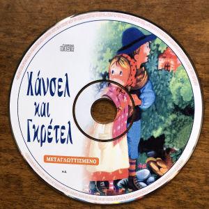 Παιδικές ταινίες dvd διαφορά