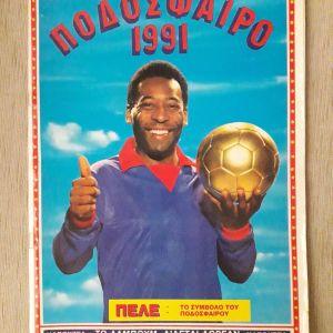 Καρουζελ ποδόσφαιρο 1991 κενό άλμπουμ