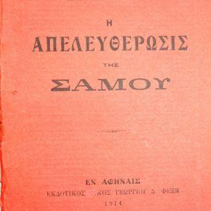 Η Απελευθέρωσις της Σάμου - Ι. Δ. Βακιρτζή - 1914