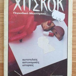 Άλφρεντ Χίτσκοκ (Περιοδικό Μυστηρίου - Τεύχος 2)