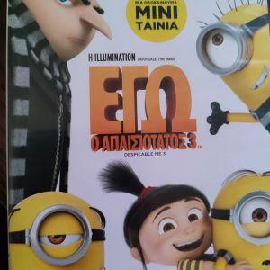 ΕΓΩ Ο ΑΠΑΙΣΙΟΤΑΤΟΣ 3 DVD