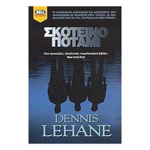 Σκοτεινό ποτάμι - Dennis Lehane