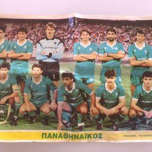 ΑΦΙΣΑ ΠΑΝΑΘΗΝΑΪΚΟΣ 1990-1991