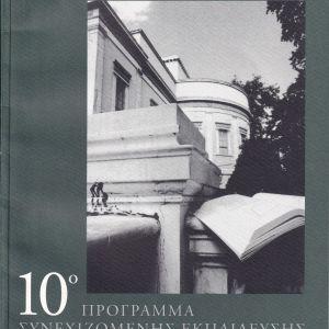 10ο ΠΡΟΓΡΑΜΜΑ ΣΥΝΕΧΙΖΟΜΕΝΗΣ ΕΚΠΑΙΔΕΥΣΗΣ 1997-1998, ΜΕΤΣΟΒΙΟΥ  ΠΟΛΥΤΕΧΝΕΙΟΥ