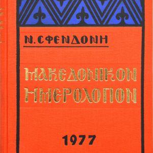 Ν. Σφενδόνη - Μακεδονικόν ημερολόγιον - 1977