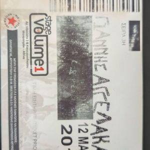 """Εισιτήριο εισόδου συναυλίας """"Γιάννης Αγγελάκας"""""""